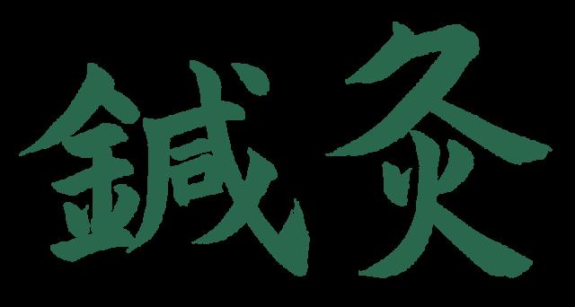 鍼灸【習字】春月フォント 横文字 緑