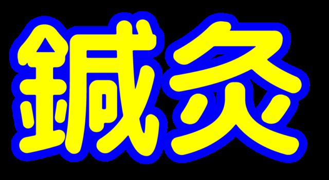 「鍼灸」文字デザインイラスト!無料ダウンロード素材