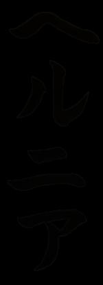 ヘルニア【習字】春月フォント 縦文字 黒