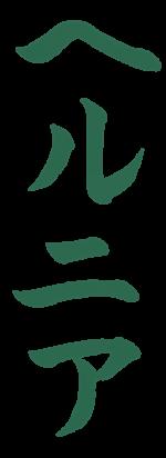 ヘルニア【習字】春月フォント 縦文字 緑