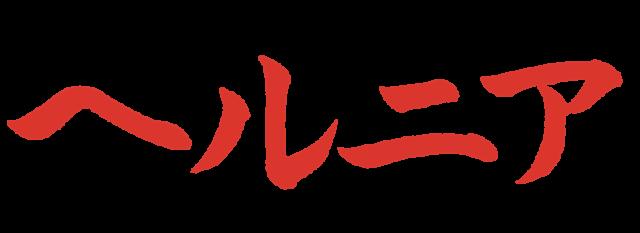 ヘルニア【習字】春月フォント 横文字 赤