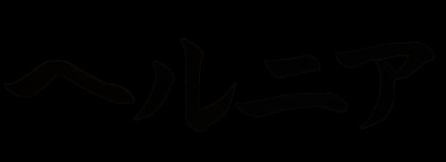 ヘルニア【習字】春月フォント 横文字 黒