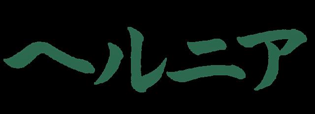 ヘルニア【習字】春月フォント 横文字 緑