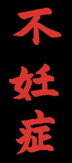 不妊症【習字】春月フォント 縦文字 朱色