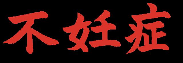不妊症【習字】春月フォント 横文字 朱色