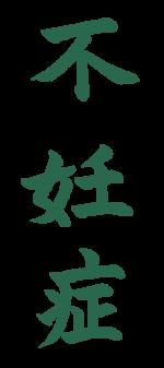 不妊症【習字】春月フォント 縦文字 緑