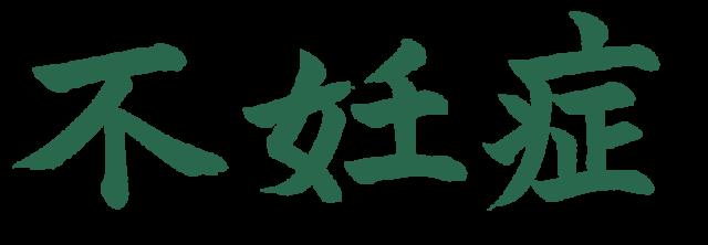 不妊症【習字】春月フォント 横文字 緑