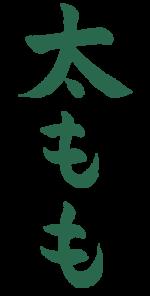 太もも【習字】春月フォント 縦文字 緑