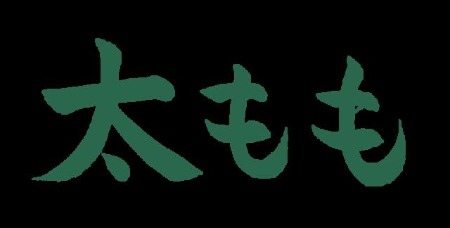 太もも【習字】春月フォント 横文字 緑