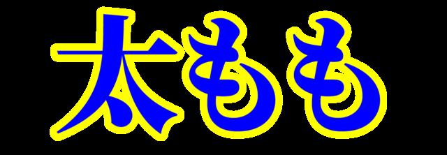 「太もも」文字デザインイラスト!無料ダウンロード素材