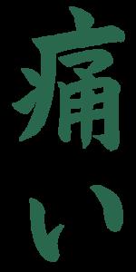痛い【習字】春月フォント 縦文字 緑