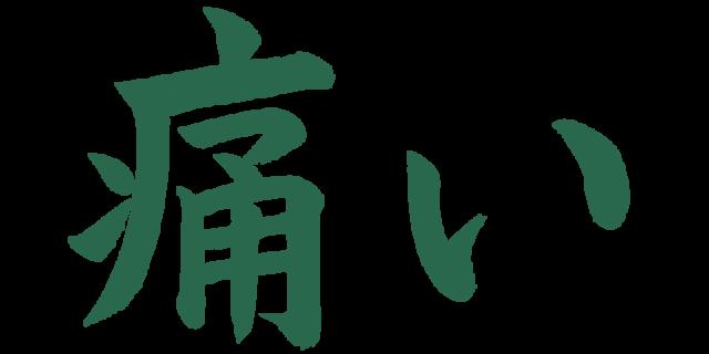 痛い【習字】春月フォント 横文字 緑