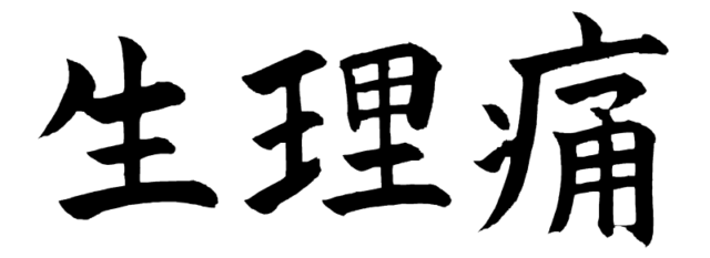 生理痛【習字】春月フォント 横文字 黒