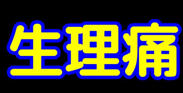 「生理痛」文字デザインイラスト!無料ダウンロード素材