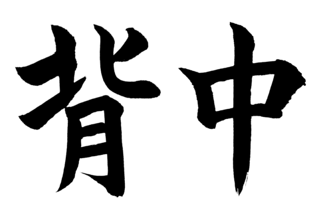 背中【習字】春月フォント 横文字 黒