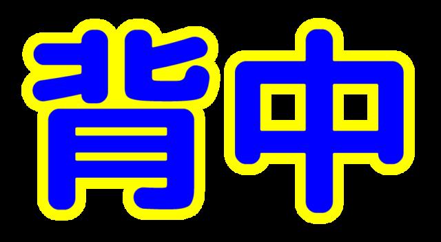 「背中」文字デザインイラスト!無料ダウンロード素材