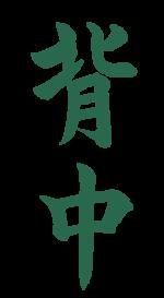 背中【習字】春月フォント 縦文字 緑