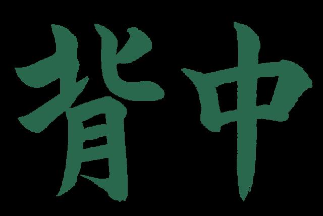 背中【習字】春月フォント 横文字 緑
