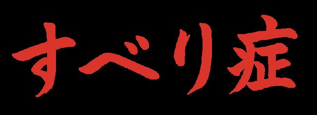 すべり症【習字】春月フォント 横文字 朱色