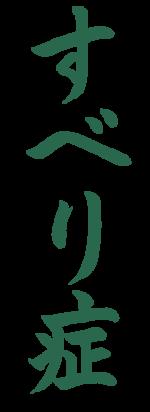 すべり症【習字】春月フォント 縦文字 緑