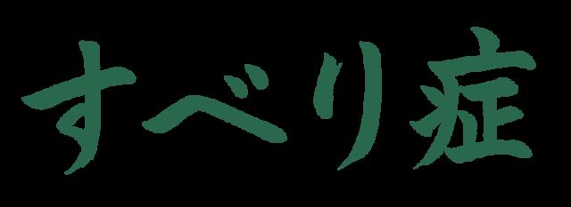すべり症【習字】春月フォント 横文字 緑
