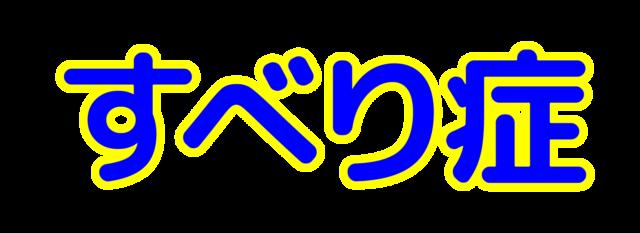「すべり症」文字デザインイラスト!無料ダウンロード素材