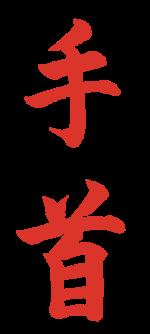 手首【習字】春月フォント 縦文字 朱色