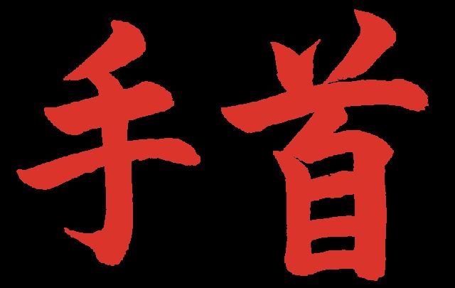 手首【習字】春月フォント 横文字 朱色