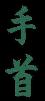 手首【習字】春月フォント 縦文字 緑