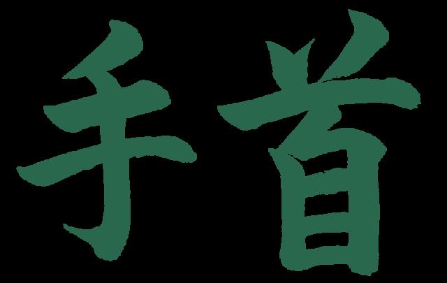 手首【習字】春月フォント 横文字 緑
