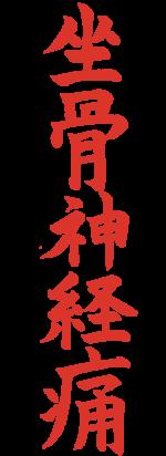 坐骨神経痛【習字】春月フォント 縦文字 赤