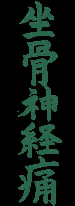 坐骨神経痛【習字】春月フォント 縦文字 緑