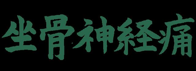 坐骨神経痛【習字】春月フォント 横文字 緑